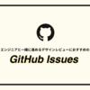 エンジニアと一緒に進めるデザインレビューにおすすめの「GitHub Issues」