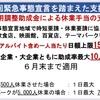 #あなたの知らない支援金  https://corona.go.jp/action/  「政府は何もしていない!」と叫ぶ前に支援策をご確認の上、当てはまるものをドンドン申請しよう! https://twitter.com/shinjihi/status/1398579354200805379?s=21