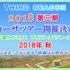 2018 第三期 カーザツアー(今秋)募集のお知らせ
