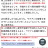 滋賀の自衛隊 アンジーが食人日本軍の残党から罪をかぶせられた件 責任とって集団ワクチン接種やれ。