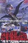 『恐竜・怪鳥の伝説』