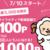 ライフメディアで新規登録キャンペーンで最大1600円分もらえる!先着5000名に100pプレゼント!!