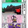 備中国一宮・吉備津神社を参拝するカニ