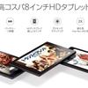 新発売「Fire HD 8」はどこが変わった? 発売は9月21日!