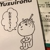 YUZU 20th Anniversary DOME TOUR 2017 ゆずイロハ @京セラドーム大阪
