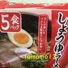業務スーパー『いわて醤油 しょうゆラーメン』を食べてみた!
