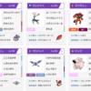 【VGC2019ウルトラ】レックウザ+ゼルネアス【PJCS2019予選使用PT②】