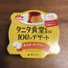 タニタ食堂の100kcalデザート カスタードプリン