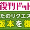 Let's 復刊!!