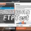 2021年3月度 FTPテスト