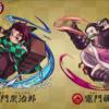 モンストニュース2月9日(日)のまとめ(鬼滅の刃コラボ、ミロク獣神化)