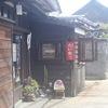 伊豆大島の島京梵天(とうきょうぼんてん)たい焼きカフェ(!)がいろいろ素敵すぎた