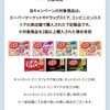 【2/28】キットカット JO1 キャンペーン【レシ/WEB】