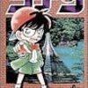 名探偵コナン 第5巻