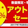 50%割引!ファイテン9周年記念アウトレット&限定品セール開催情報!