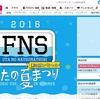 7/18「FNSうたの夏まつり」に、ジャニーズ7組出演決定