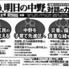 中野区の酒井区長、任期折り返し点の公約進捗(2020年6月)