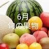 6月の旬の果物