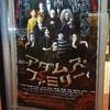 アダムス・ファミリー(KAAT神奈川 PARCO STAGE)
