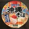 【沖縄限定】明星ソーキそばのカップ麺!実食レビュー!