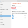 Windows 10:通話履歴に関するプライバシー設定をグループポリシーにて制御する