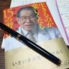 千年ノートに特別な筆記具を使う