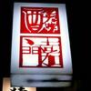 嘉門(神保町)