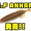 【オーバスライブ】不規則フォールベイト「I.F ANKAR」発売!