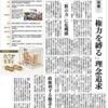 ゴーセン道場の立憲改革を受け入れろ護憲派!!