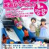 ビーバーワールド箕面船場8/21(月)・8/22(火) 水遊びイベント開催!
