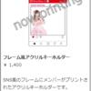 11月FC通販のグッズが公開に!!