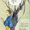 【感想】Juggling Story Project 第3回公演『春告鳥に花の香りを』