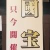 四季山水図 (山水長巻) 雪舟筆