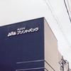 プリントパック本社に行ってきました<京都府 JR向日町駅> [2019/3/12]