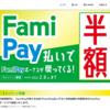 FamiPay払いで半額還元などファミペイ史上最大のお得なキャンペーン