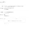 OS X Server.appにカレンダーと連絡先を設定する