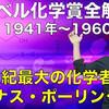 炭素を用いて歴史に迫る!?ノーベル化学賞全解説③(1941~1960)