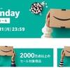 【Amazonサイバーマンデー2017攻略】欲しい商品をゲットするコツと準備すべきことまとめ
