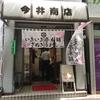 新橋の「いきいき亭本舗」でさぬきうどんを食べてきた!