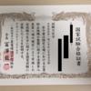 水質関係第1種 公害防止管理者の合格証書が届いた