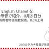高橋ダン English Channel  日本の7月消費者物価指数発表、0.3%上昇(8月21日)