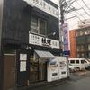大宮の有名ラーメン店「狼煙」