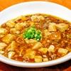 今、麻婆豆腐が熱いそうです!!