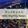 TOEIC900点を超えを実現した勉強法【Podcast】〜NBC Nightly News〜