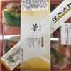 お正月限定弁当を買った。 (@ セブンイレブン 池袋北口平和通り店 - @711sej in 豊島区, 東京都)