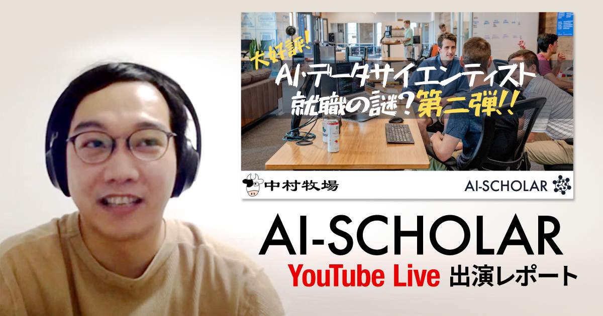 AI-SCHOLARのYouTube Liveに出演しました!
