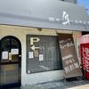 麺や はやぶさ(安佐南区)汁なし担々麺 広島ラーメンスタンプラリー2020 6軒目