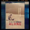 【映画】ALONE/アローン