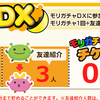 げん玉のDXガチャで2等、2等、1等の順番で出ました!最大100円分稼げるコンテンツは難しい!