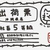 【デザイン練習2日目】うわっ…私の年収、低すぎ…?